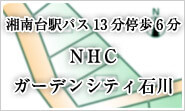 Ishikawa, Fujisawa-shi NHC garden city Ishikawa land for sale