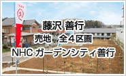 Zengyo, Fujisawa | Land, all 4 division NHC garden city good deeds