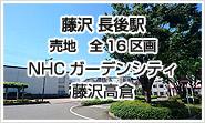 藤澤高倉|土地,全16區劃NHC花園城市藤澤高倉