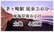 Higashikaiganminami, Chigasaki | Land, all 4 divisions