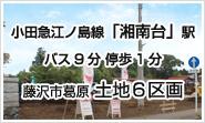 Fujisawa Kuzuhara | Land, all 6 division NHC garden city Fujisawa Kuzuhara