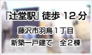 Hatori, Fujisawa | Build one new construction; all two Tsujido Station 12-minute walk
