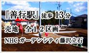 藤澤立石|土地全12區劃NHC花園城市藤澤立石