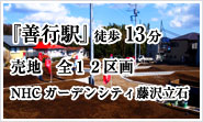 Tateishi, Fujisawa | All 12 land division NHC garden city Tateishi, Fujisawa