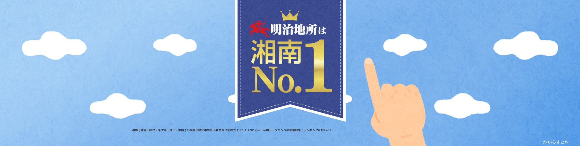 As for the meiji-jisho, Shonan is number one