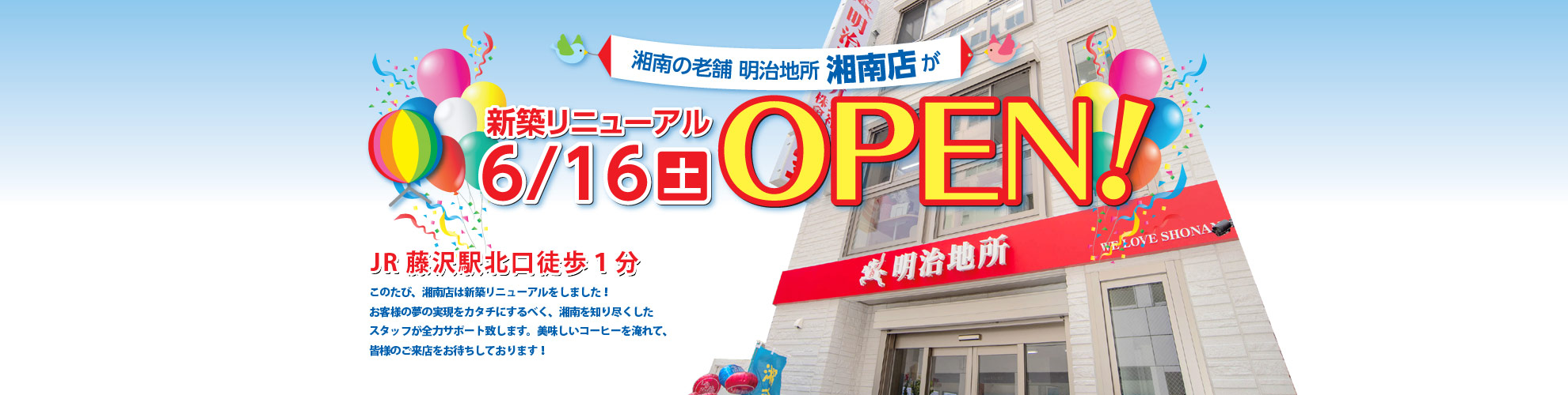 Syounan office new reopening!