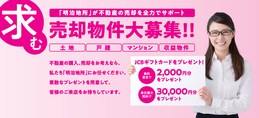 Sale campaign | We present gift certificate of 20,000 yen by exclusive duty, contracted exclusive duty-mediated contract!
