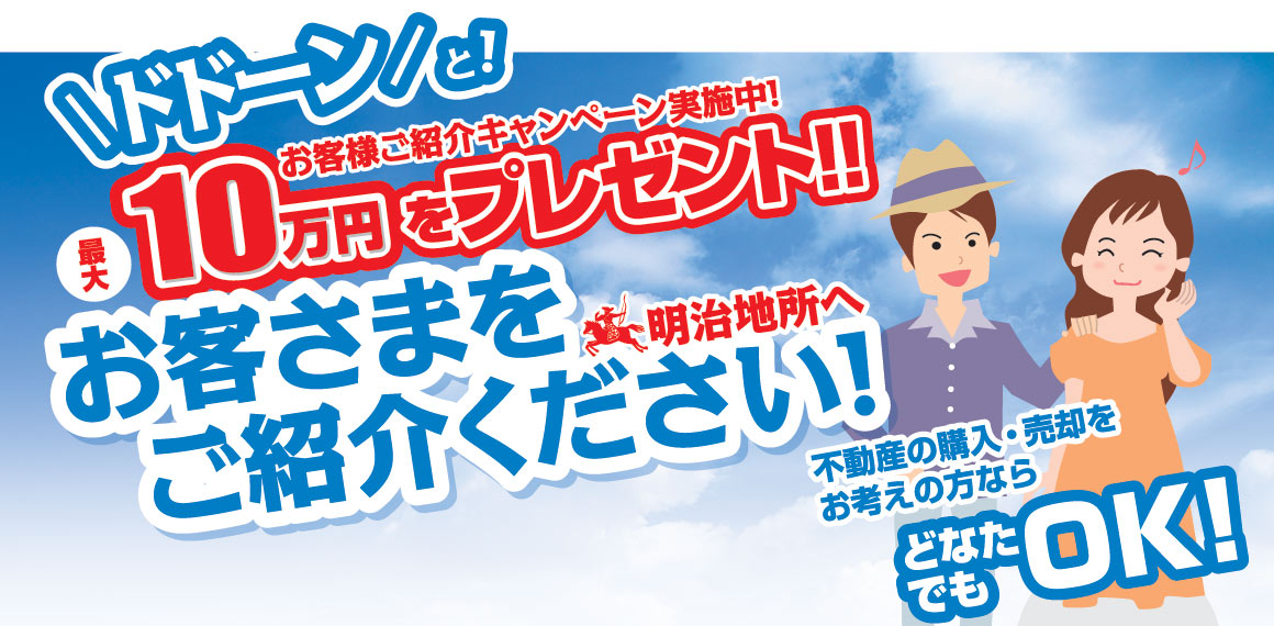 Please introduce visitor to meiji-jisho! We present up to 100,000 yen!