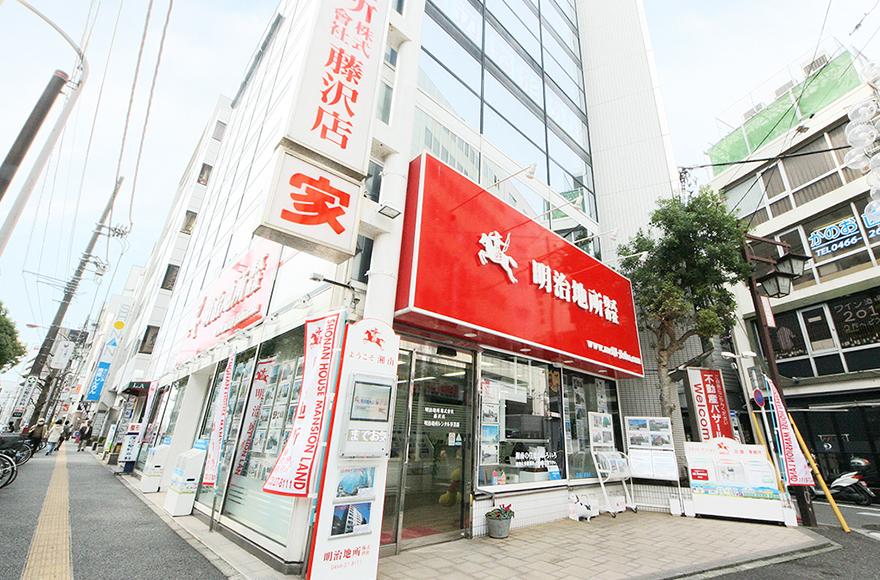 明治地所株式会社藤泽商店