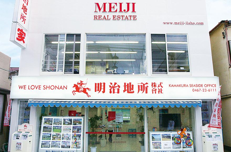 明治地所株式会社镰仓车站前商店