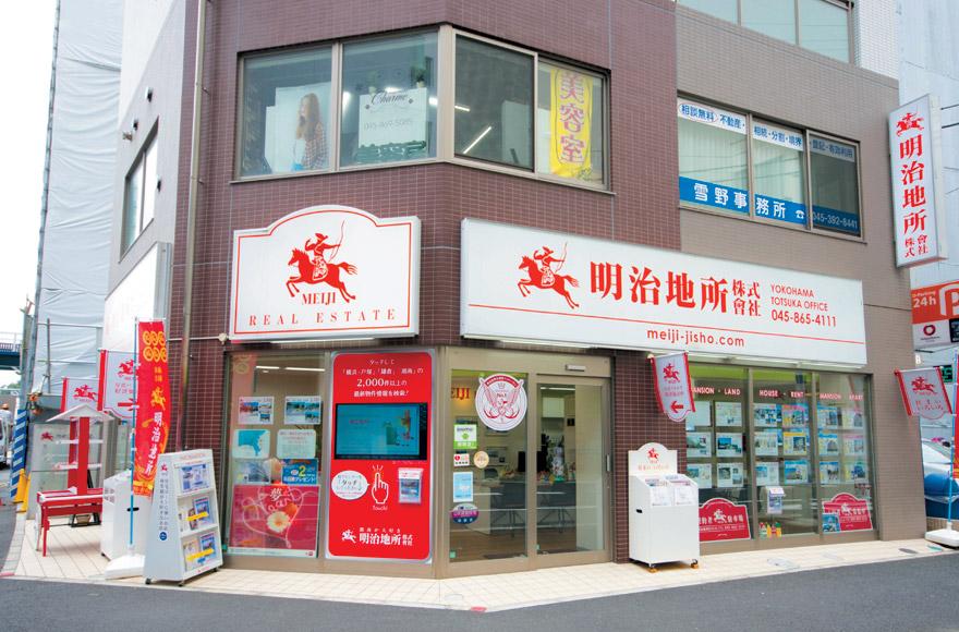 明治地所株式會社橫濱戶冢商店