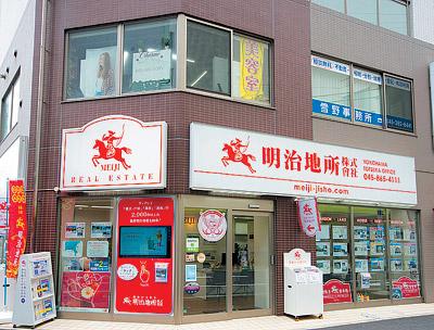 Meiji-jisho Yokohama Totsuka office